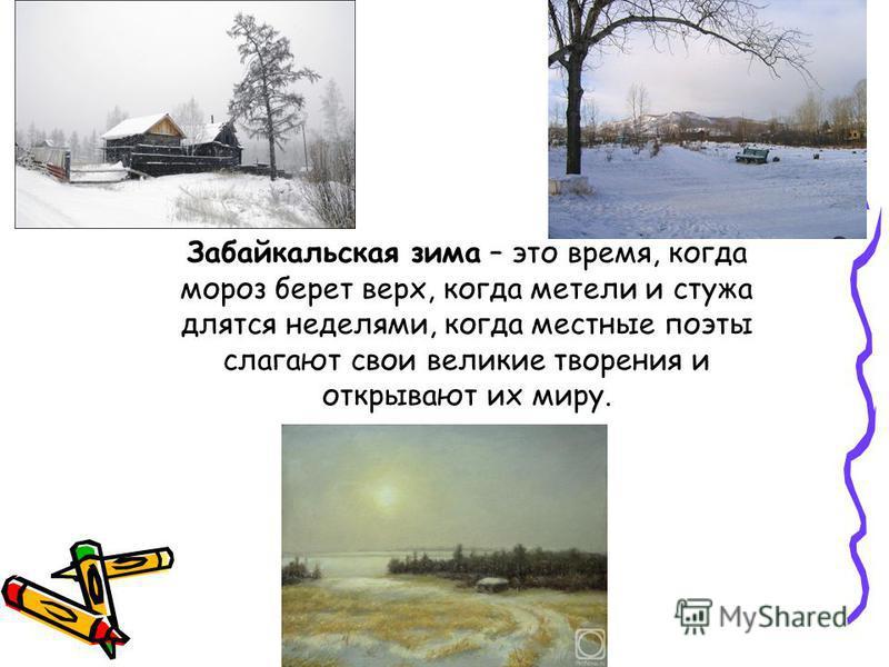 Забайкальская зима – это время, когда мороз берет верх, когда метели и стужа длятся неделями, когда местные поэты слагают свои великие творения и открывают их миру.
