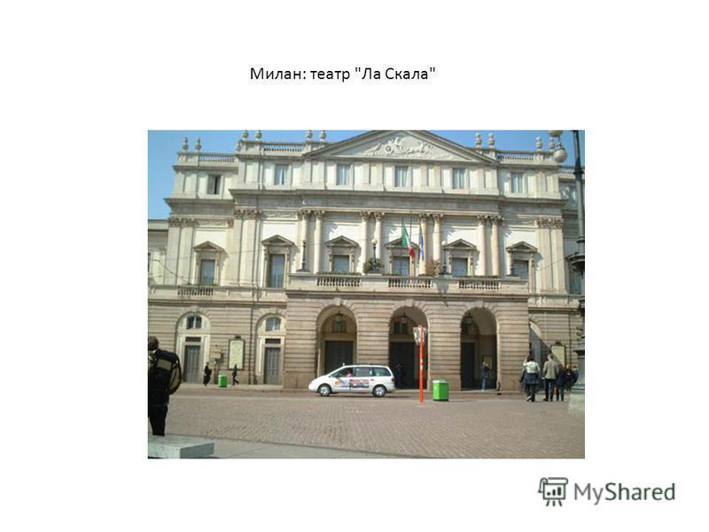Милан: театр Ла Скала