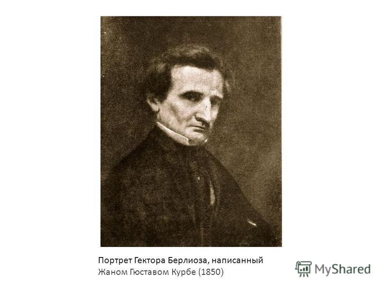 Портрет Гектора Берлиоза, написанный Жаном Гюставом Курбе (1850 )