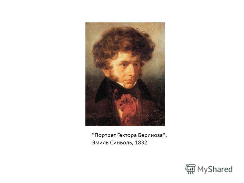 Портрет Гектора Берлиоза, Эмиль Синьоль, 1832