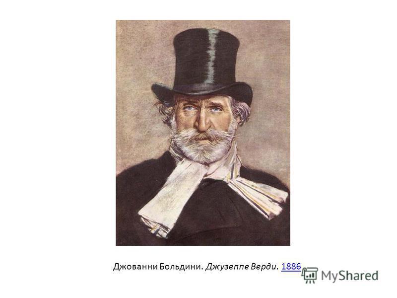 Джованни Больдини. Джузеппе Верди. 18861886