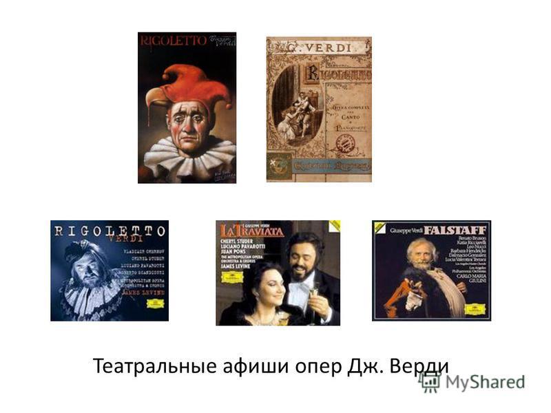 Театральные афиши опер Дж. Верди