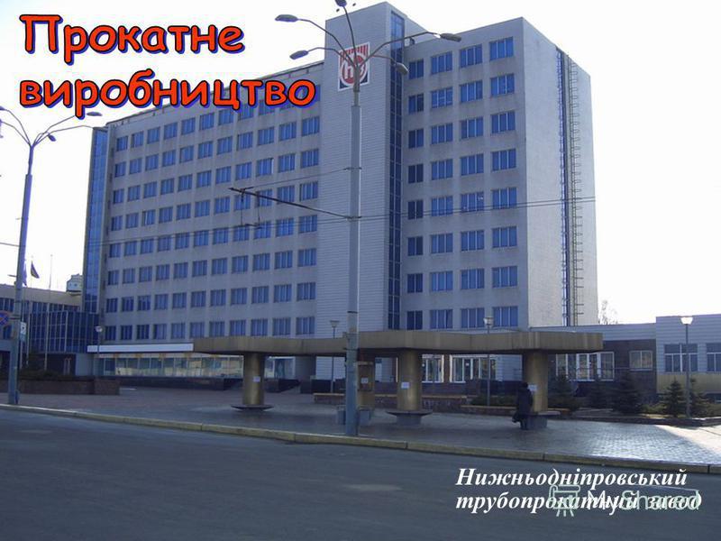 Нижньодніпровський трубопрокатний завод