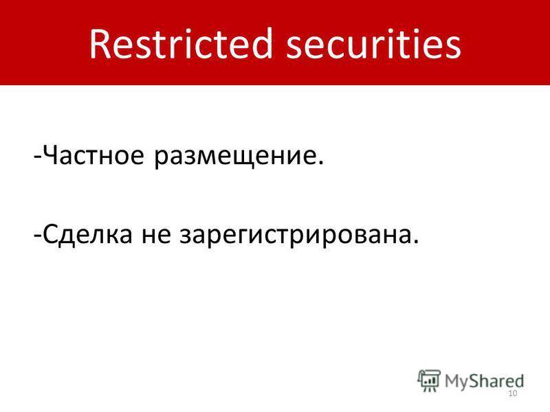 -Частное размещение. -Сделка не зарегистрирована. 10 Restricted securities