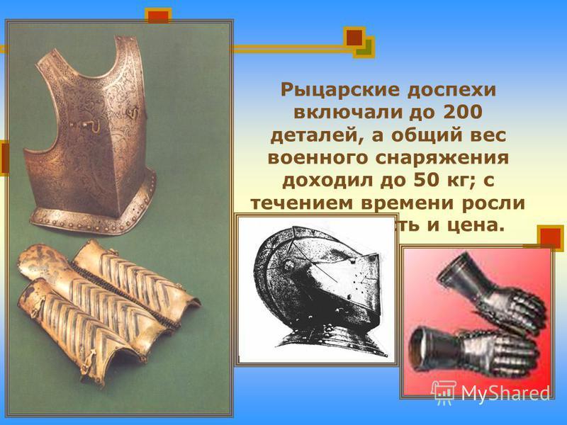 Вооружение : Меч, копье, боевой топор, палица, щит Доспехи : Кольчуга, латы, шлем, забрало Рыцарь – конный воин, всадник
