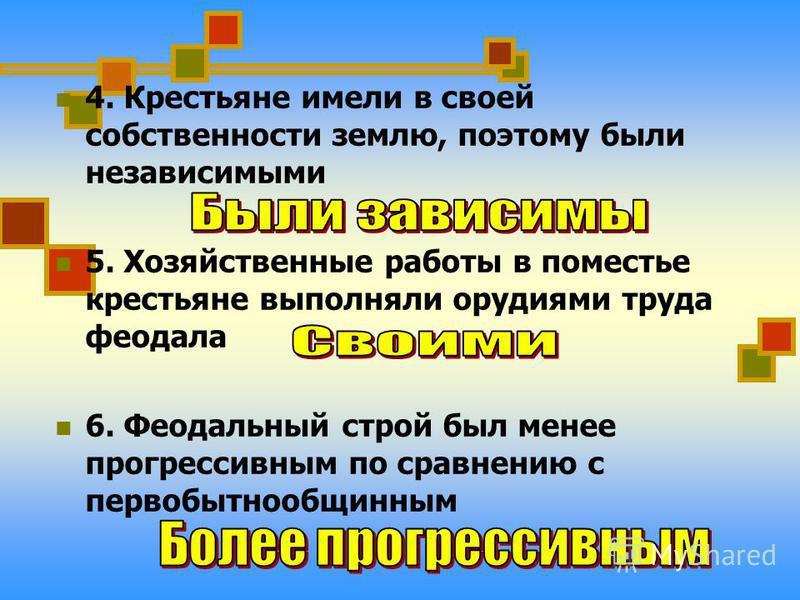 1. Основным признаком феодального строя является превращение городов в главный источник дохода и богатства 2. «Феод» это земельный надел получаемый рыцарем за службу 3. Реки, горы, озера крестьяне превратили в свои владения