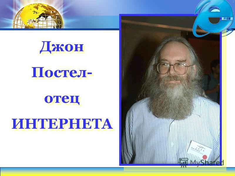 Джон Постел- отец ИНТЕРНЕТА Джон Постел- отец ИНТЕРНЕТА