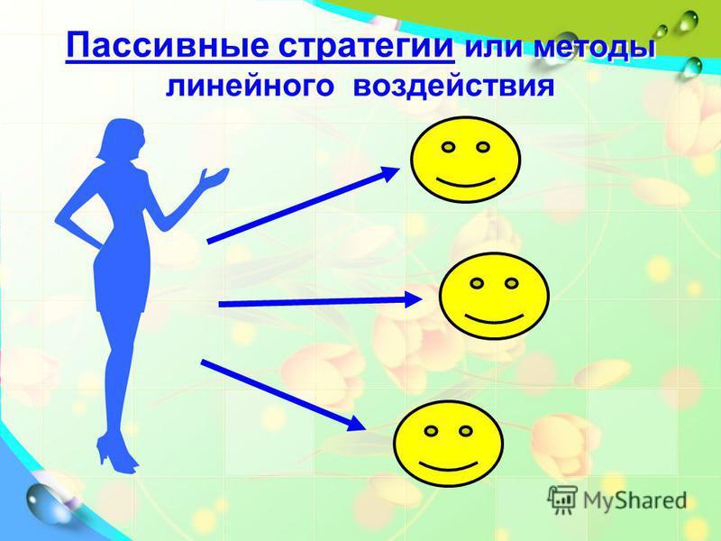 Пассивные стратегии или методы линейного воздействия