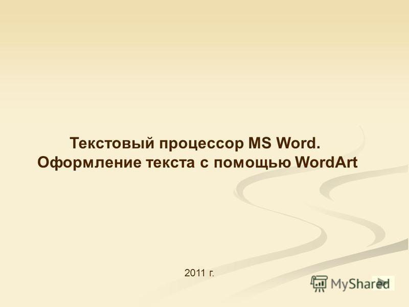 Текстовый процессор MS Word. Оформление текста с помощью WordArt 2011 г.