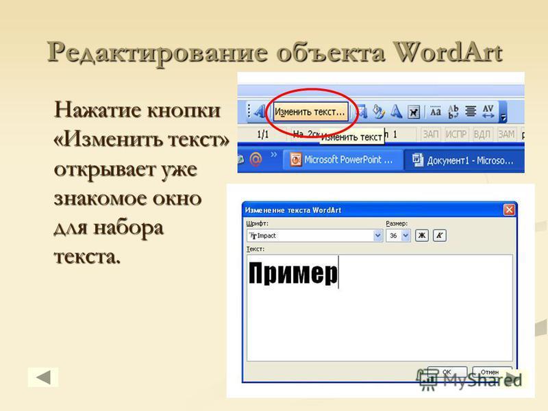 Редактирование объекта WordArt Нажатие кнопки «Изменить текст» открывает уже знакомое окно для набора текста.
