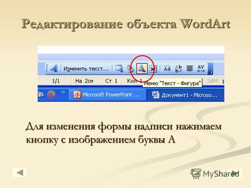 Редактирование объекта WordArt Для изменения формы надписи нажимаем кнопку с изображением буквы А