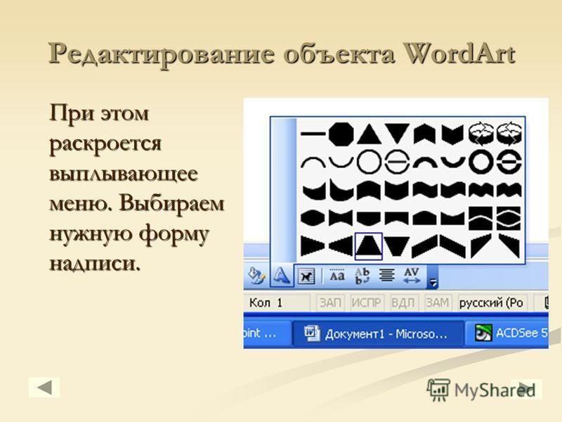 Редактирование объекта WordArt При этом раскроется выплывающее меню. Выбираем нужную форму надписи.