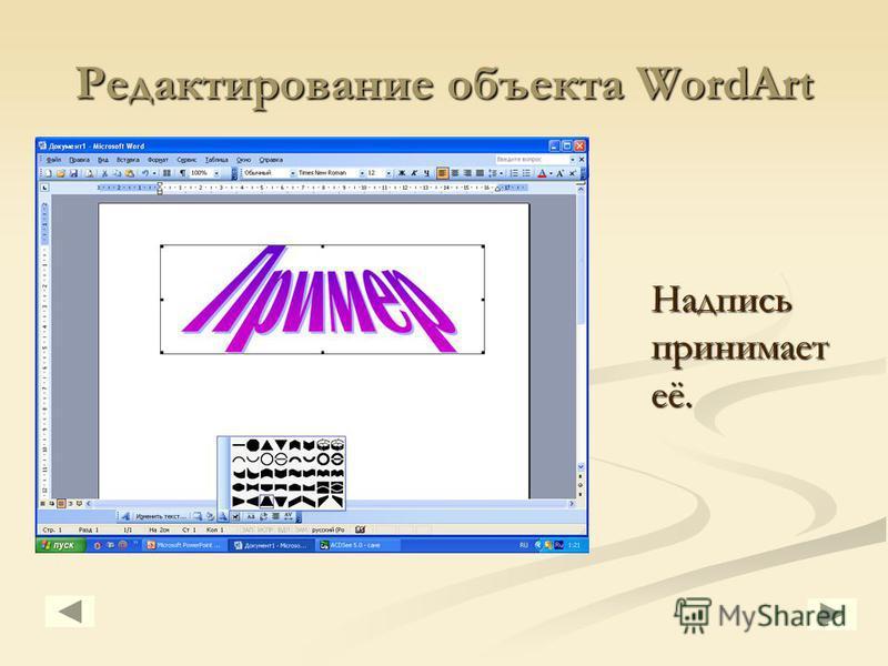 Редактирование объекта WordArt Надпись принимает её.