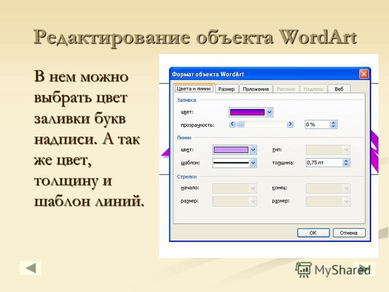 Редактирование объекта WordArt В нем можно выбрать цвет заливки букв надписи. А так же цвет, толщину и шаблон линий.