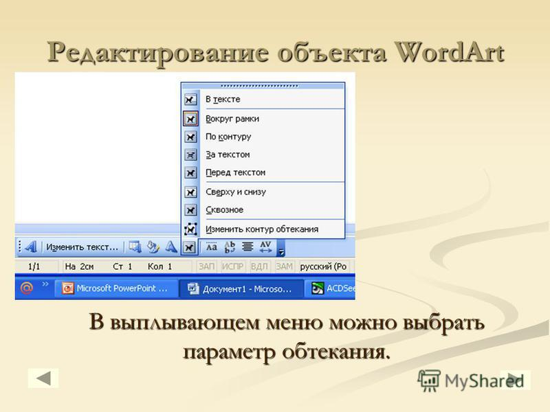 Редактирование объекта WordArt В выплывающем меню можно выбрать параметр обтекания.