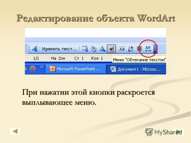 Редактирование объекта WordArt При нажатии этой кнопки раскроется выплывающее меню.