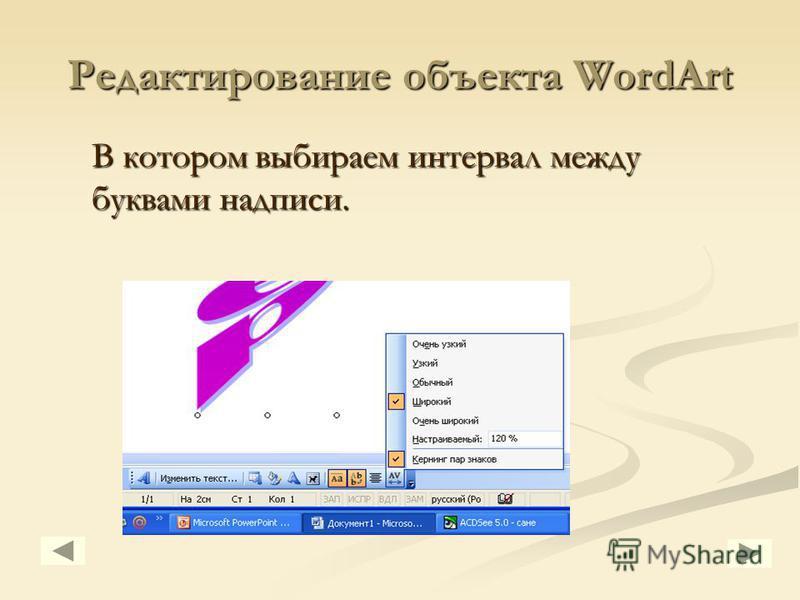 Редактирование объекта WordArt В котором выбираем интервал между буквами надписи.