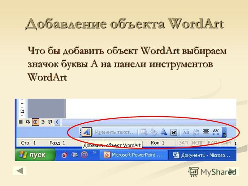 Добавление объекта WordArt Что бы добавить объект WordArt выбираем значок буквы А на панели инструментов WordArt