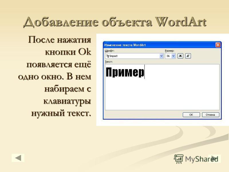 Добавление объекта WordArt После нажатия кнопки Ok появляется ещё одно окно. В нем набираем с клавиатуры нужный текст.
