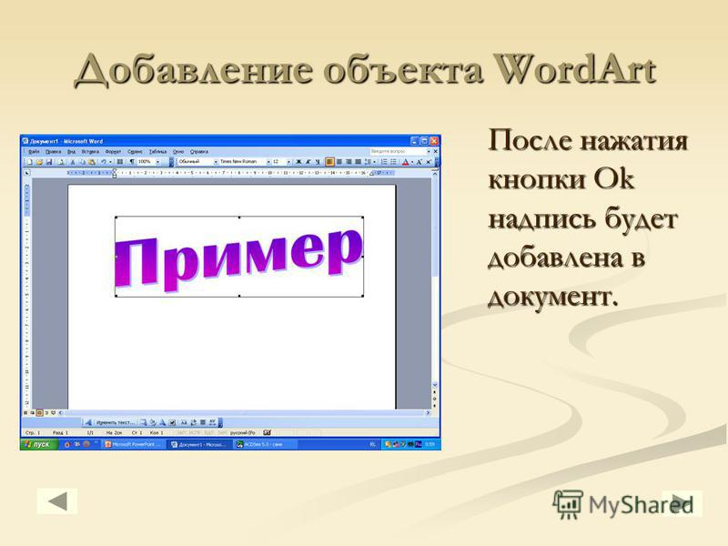 Добавление объекта WordArt После нажатия кнопки Ok надпись будет добавлена в документ.