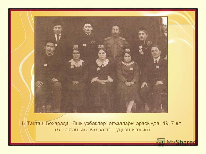 Һ.Такташ Бохарада Яшь үзбәкләр әгъзалары арасында. 1917 ел. (Һ.Такташ икенче рәттә - уңнан икенче)