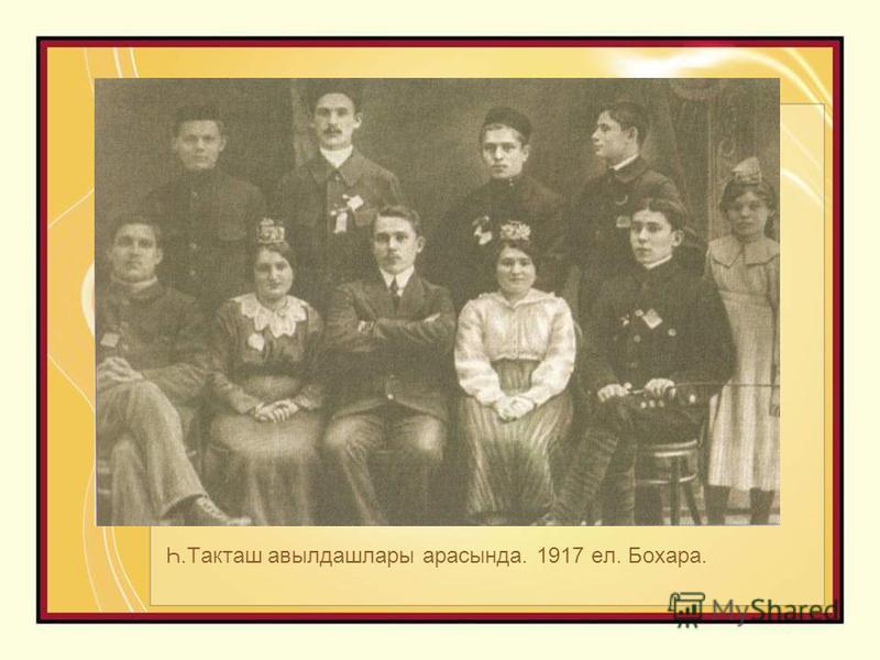 Һ.Такташ авылдашлары арасында. 1917 ел. Бохара.