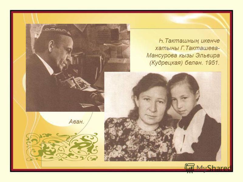 Һ.Такташның икенче хатыны Г.Такташева- Мансурова кызы Эльвира (Кудрецкая) белән. 1951. Аван.