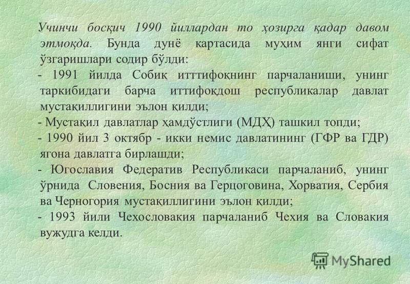 Энг янги давр биринчи жаҳон урушининг тугаши ва 1917 йил Россияда Октябр тўнтаришидан бошлаб то ҳозирги кунларгача бўлган даврни қамраб олади. Бу давр қуйидаги уч босқичга бўлинади. Биринчи босқич (1917-1939 йиллар) дунё харитасида СССР (социалистик