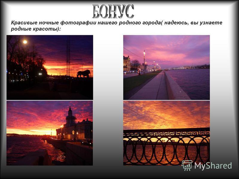 Красивые ночные фотографии нашего родного города( надеюсь, вы узнаете родные красоты):