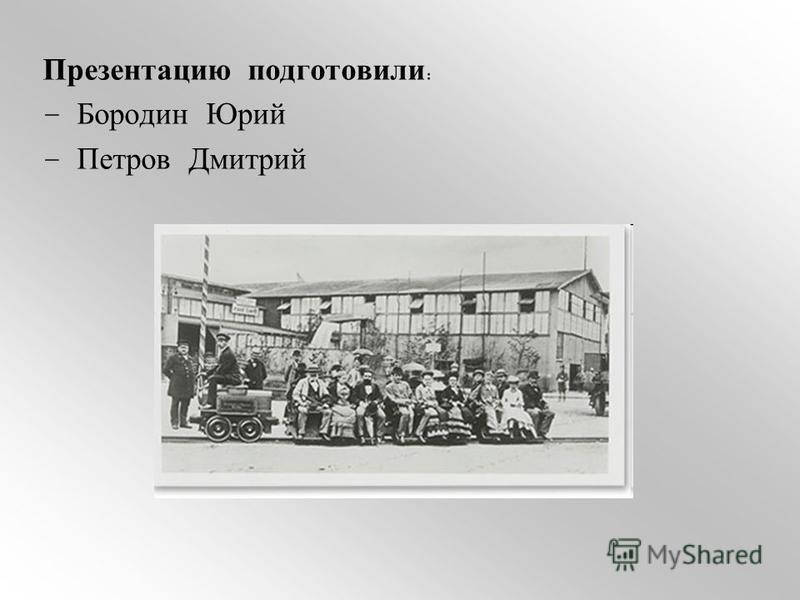 Презентацию подготовили : - Бородин Юрий - Петров Дмитрий