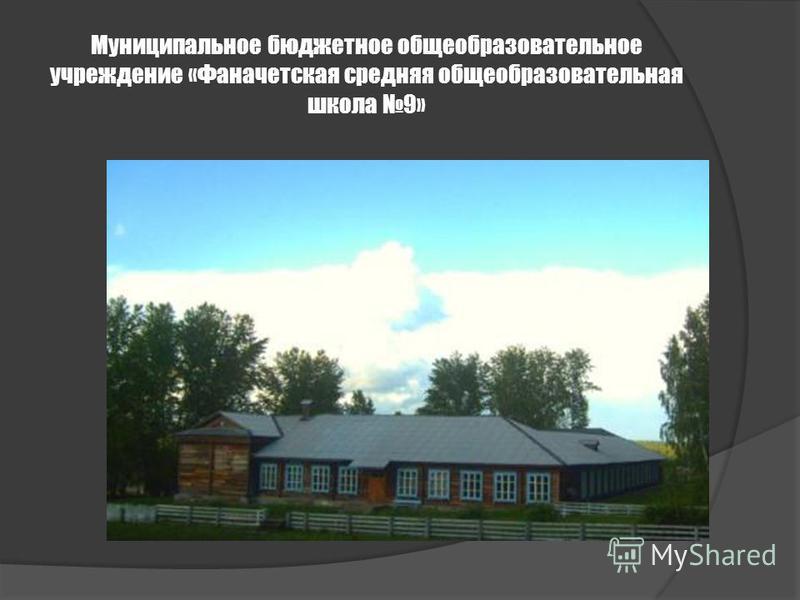 Муниципальное бюджетное общеобразовательное учреждение «Фаначетская средняя общеобразовательная школа 9»