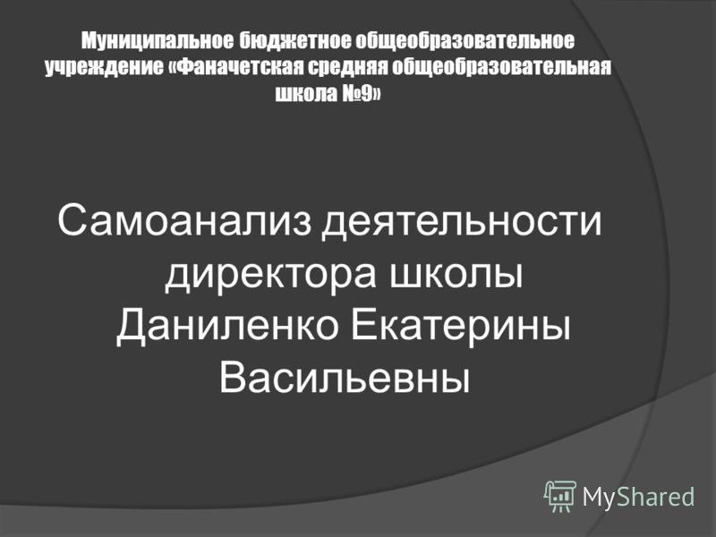 Самоанализ деятельности директора школы Даниленко Екатерины Васильевны