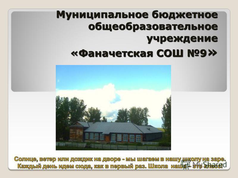 Муниципальное бюджетное общеобразовательное учреждение «Фаначетская СОШ 9 »