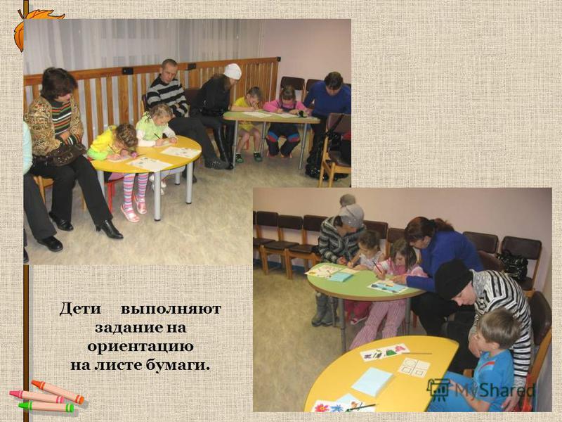 Дети выполняют задание на ориентацию на листе бумаги.