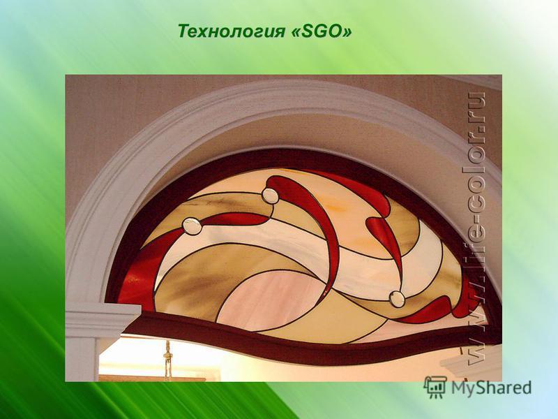 Технология «SGO» Технология «SGO»