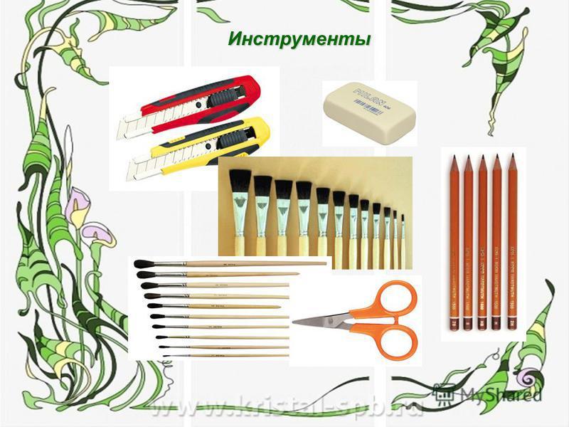 Инструменты Инструменты