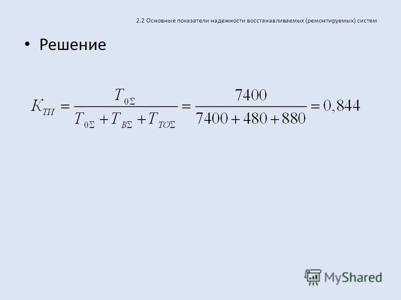 2.2 Основные показатели надежности восстанавливаемых (ремонтируемых) систем Решение