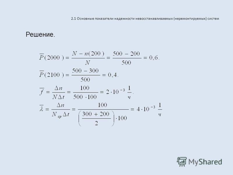 2.1 Основные показатели надежности невосстанавливаемых (неремонтируемых) систем Решение.