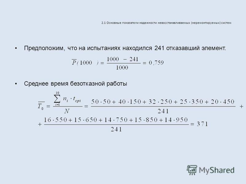 2.1 Основные показатели надежности невосстанавливаемых (неремонтируемых) систем Предположим, что на испытаниях находился 241 отказавший элемент. Среднее время безотказной работы