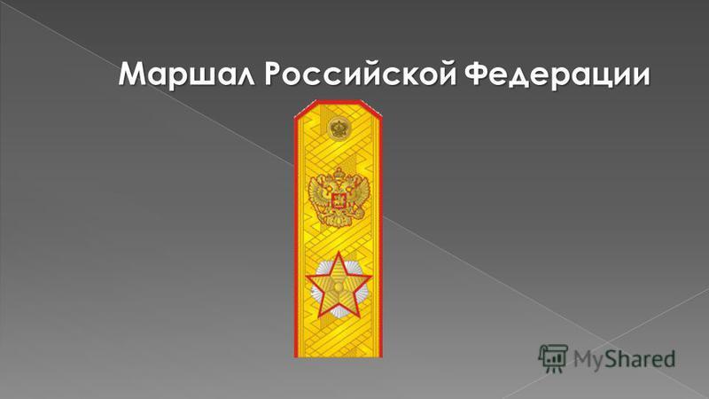 Высший офицерский состав Генерал-майор Генерал-лейтенант Генерал-полковник Генерал-армии