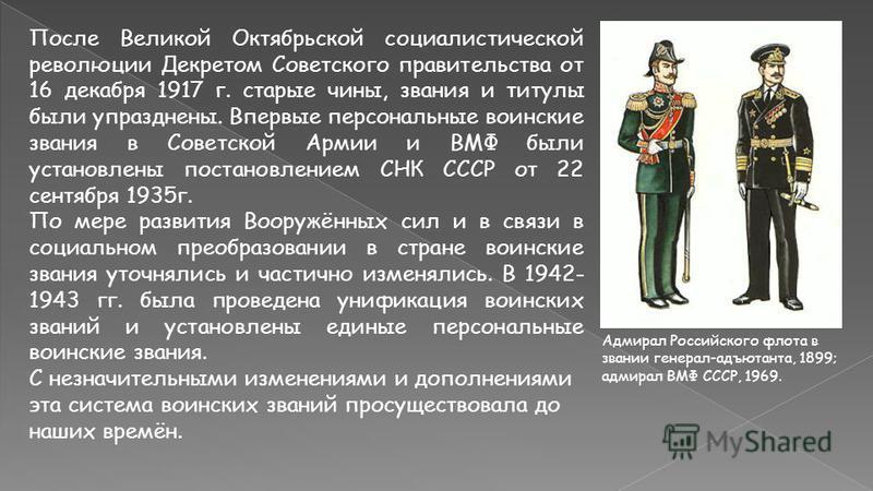 Воинские звания, персонально присваиваются каждому военнослужащему и военнообязанному запаса вооруженных сил в соответствии с их служебным положением, военной и специальной подготовкой, выслугой лет, принадлежностью к роду войск или виду службы, а та
