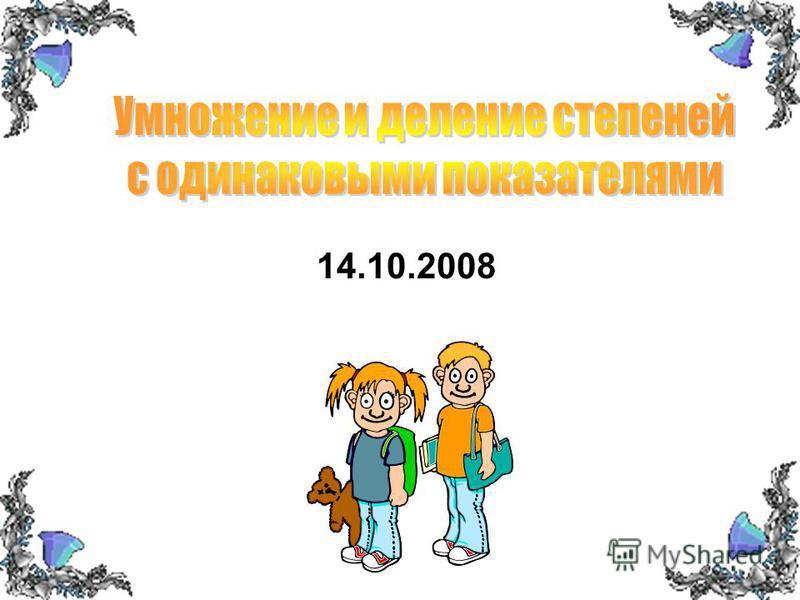 14.10.2008