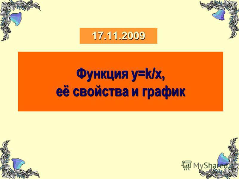 17.11.2009 Функция y=k/x, её свойства и график