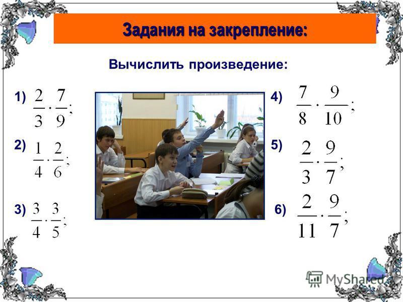Вычислить произведение: 1) 4) 2) 5) 3) 6) Задания на закрепление: