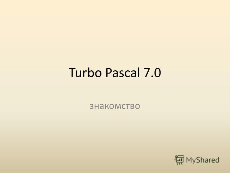 Turbo Pascal 7.0 знакомство