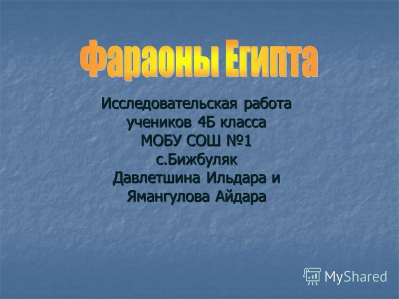 Исследовательская работа учеников 4Б класса МОБУ СОШ 1 с.Бижбуляк Давлетшина Ильдара и Ямангулова Айдара
