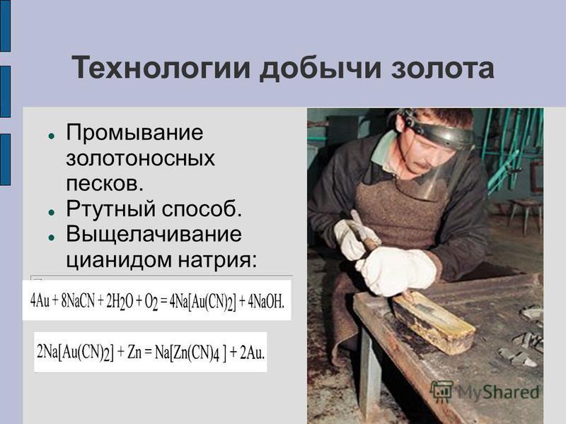 Технологии добычи золота Промывание золотоносных песков. Ртутный способ. Выщелачивание цианидом натрия: