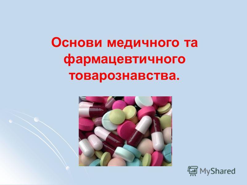 Основи медичного та фармацевтичного товарознавства.
