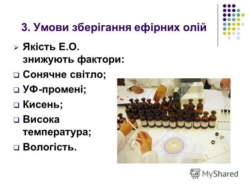 3. Умови зберігання ефірних олій Якість Е.О. знижують фактори: Сонячне світло; УФ-промені; Кисень; Висока температура; Вологість.