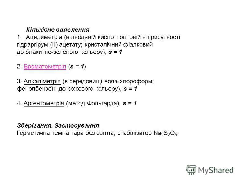 Кількісне виявлення 1.Ацидиметрія (в льодяній кислоті оцтовій в присутності гідраргірум (ІІ) ацетату; кристалічний фіалковий до блакитно-зеленого кольору), s = 1 2. Броматометрія (s = 1) 3. Алкаліметрія (в середовищі вода-хлороформ; фенолбензеїн до р